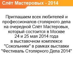 Слёт Мастеровых - Фестиваль Столярного Дела - 2014